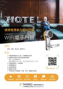 04 DM TANMO 進階款 WiFi 遠端管理電子門鎖 飯店 旅店 青旅 日租套房 房東